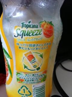 スクイーズバレンシアオレンジ 飲み方